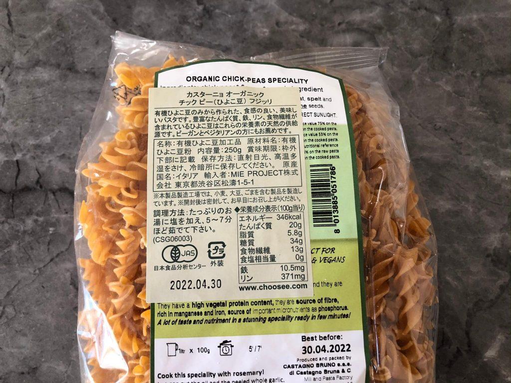 カスターニョの有機(オーガニック)豆パスタ21