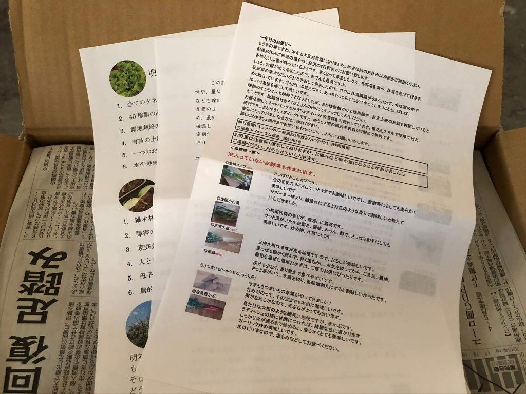 明石農園の「あかし野菜・埼玉県産/自然栽培野菜宅配・口コミ11