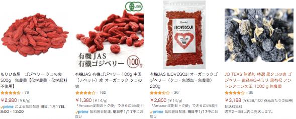 スーパーフード野菜・種子編:ゴジベリー(クコの実)12