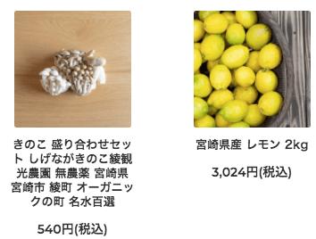 無農薬・無化学肥料の野菜宅配「VEGE STORE」をお試し!口コミと評判10