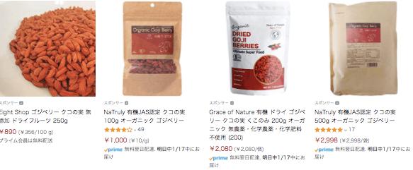 スーパーフード野菜・種子編:ゴジベリー(クコの実)11