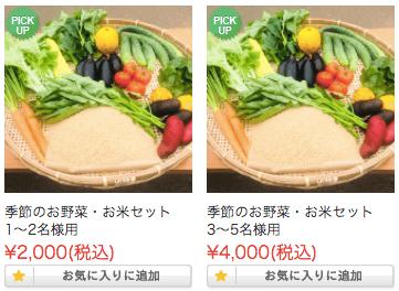 翔栄ファーム(SYOUEI FARM)の無農薬・自然栽培野菜を大手宅配と比較!36