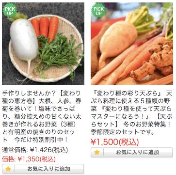 翔栄ファーム(SYOUEI FARM)の無農薬・自然栽培野菜を大手宅配と比較!35