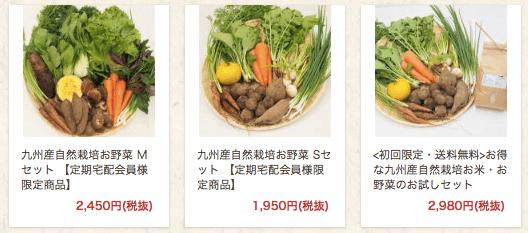 自然栽培野菜宅配・口コミが高い比較ランキング16
