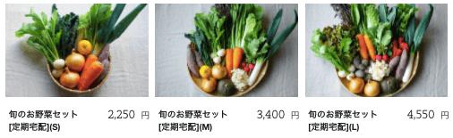 自然栽培野菜宅配・口コミが高い比較ランキング30