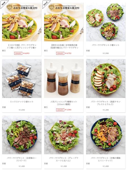 野菜とタンパク質のパワーサラダで痩せる!おすすめレシピと宅配サービス9