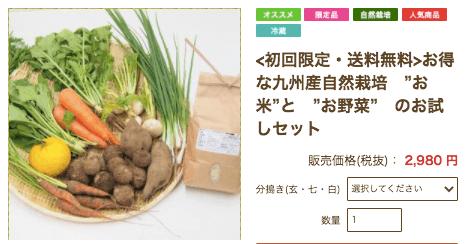 自然栽培野菜宅配・口コミが高い比較ランキング18
