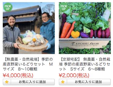 翔栄ファーム(SYOUEI FARM)の無農薬・自然栽培野菜を大手宅配と比較!34