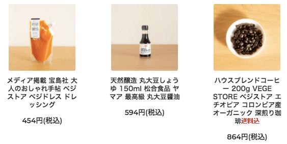 無農薬・無化学肥料の野菜宅配「VEGE STORE」をお試し!口コミと評判14
