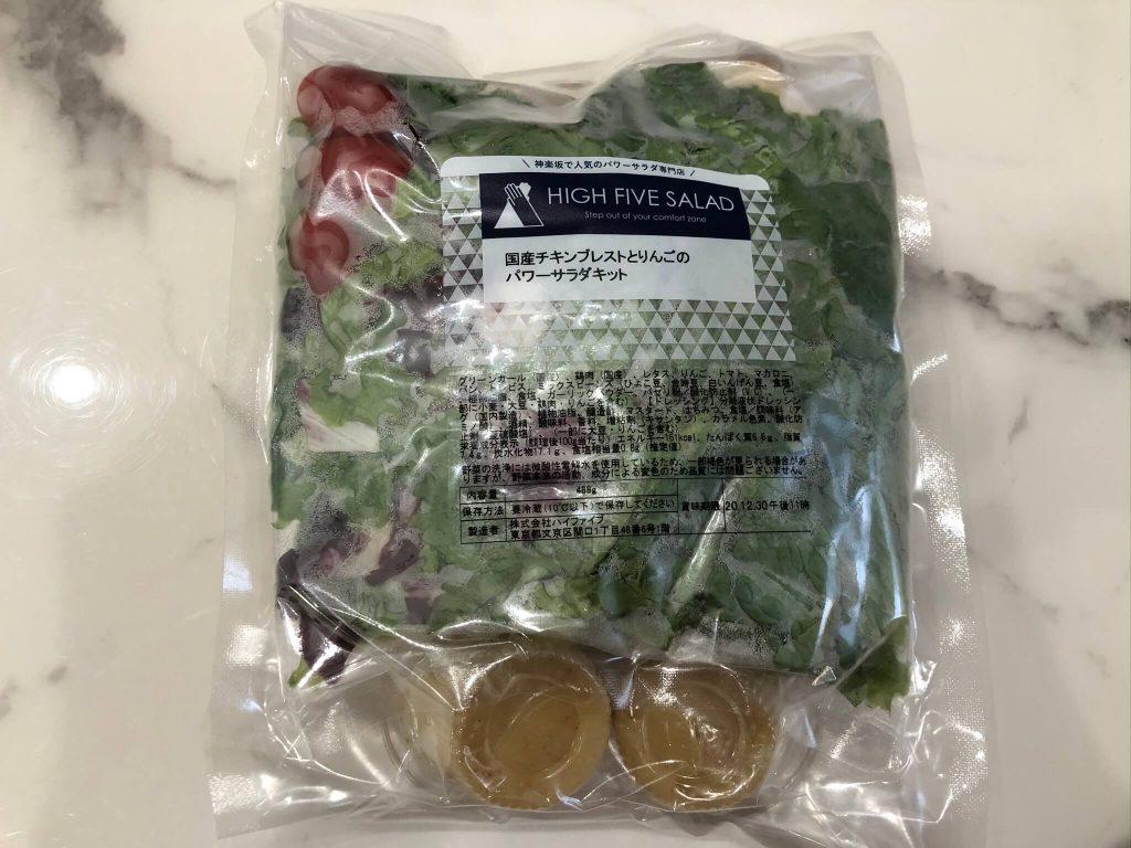 野菜とたんぱく質が摂れる!パワーサラダ専門店「High Five Salad」のメニューと口コミ体験談15