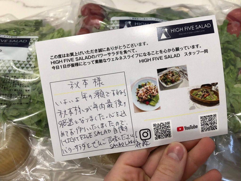 野菜とたんぱく質が摂れる!パワーサラダ専門店「High Five Salad」のメニューと口コミ体験談26