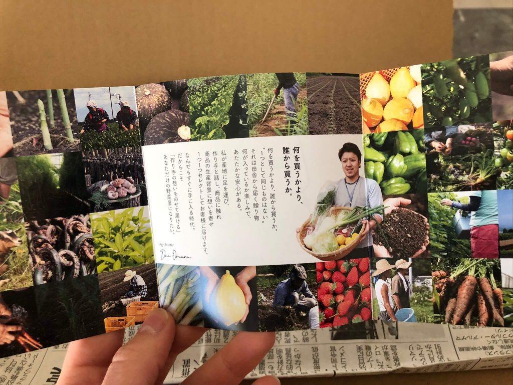 無農薬・無化学肥料の野菜宅配「VEGE STORE」をお試し!口コミと評判22