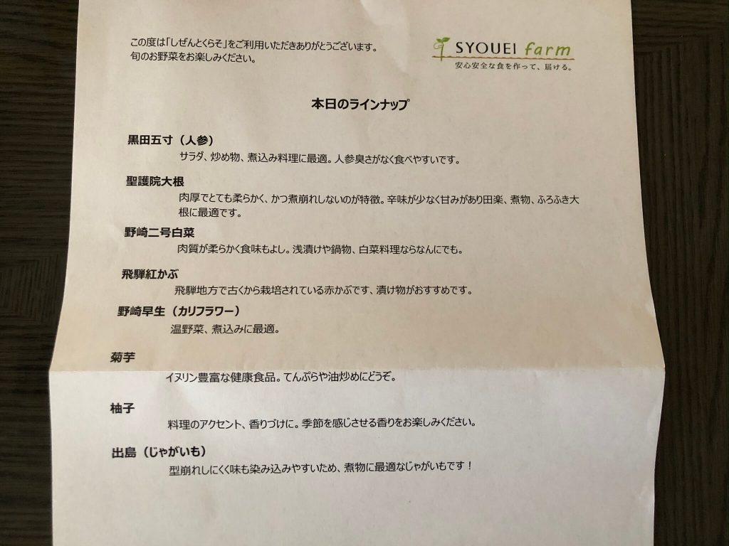 翔栄ファーム(SYOUEI FARM)の無農薬・自然栽培野菜を大手宅配と比較!18
