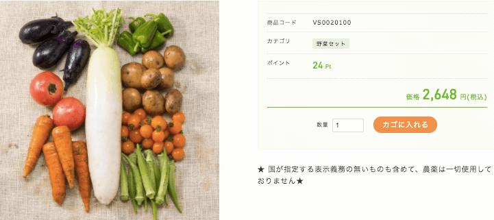 自然栽培野菜と食品のハミングバードショッピングの口コミ・感想1