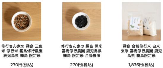 無農薬・無化学肥料の野菜宅配「VEGE STORE」をお試し!口コミと評判8
