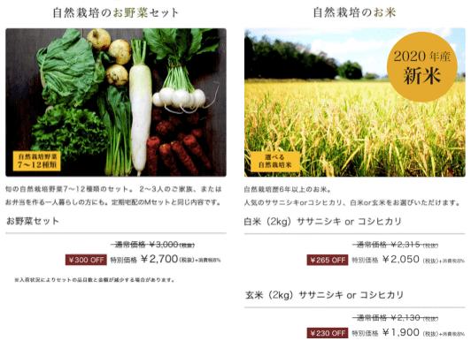 自然栽培野菜宅配・口コミが高い比較ランキング13