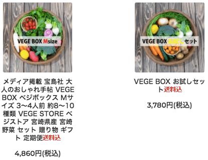 無農薬・無化学肥料の野菜宅配「VEGE STORE」をお試し!口コミと評判15