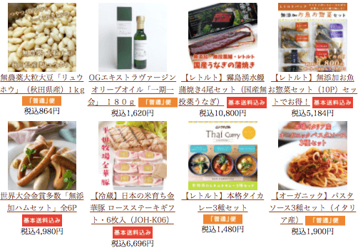 東北・山形の有機野菜宅配「全国有機農法連絡会」の口コミ・感想5