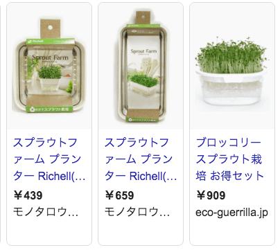 スーパー野菜「ブロッコリースプラウト」の栽培日記27