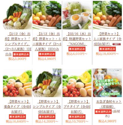東北・山形の有機野菜宅配「全国有機農法連絡会」の口コミ・感想7
