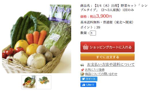東北・山形の有機野菜宅配「全国有機農法連絡会」の口コミ・感想1
