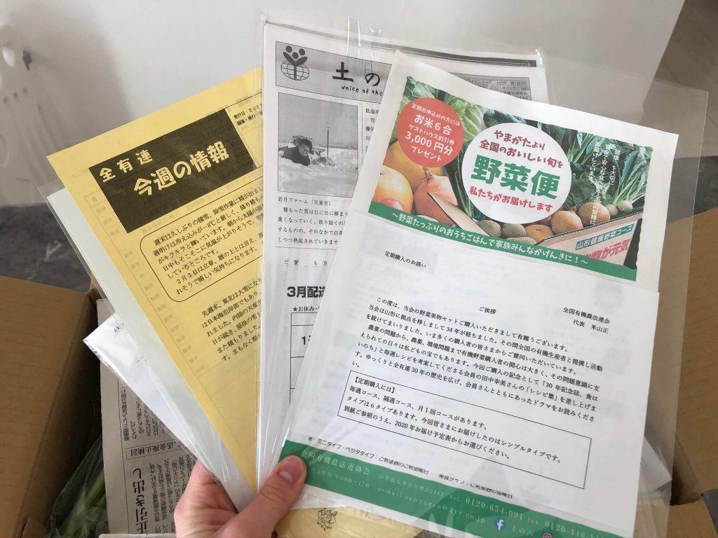 東北・山形の有機野菜宅配「全国有機農法連絡会」の口コミ・感想15