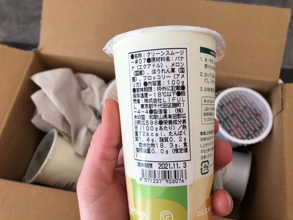 CLEAN FOOD(クリーンフード)の野菜&果物の冷凍スムージー宅配口コミ19