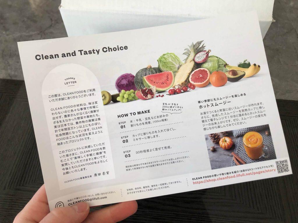 CLEAN FOOD(クリーンフード)の野菜&果物の冷凍スムージー宅配口コミ33