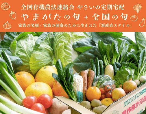 東北・山形の有機野菜宅配「全国有機農法連絡会」の口コミ・感想2