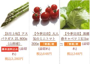 東北・山形の有機野菜宅配「全国有機農法連絡会」の口コミ・感想8