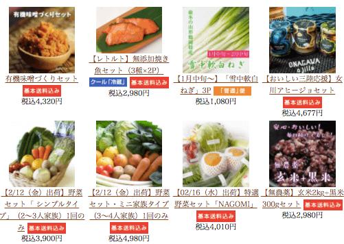 東北・山形の有機野菜宅配「全国有機農法連絡会」の口コミ・感想4