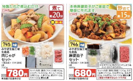 野菜ソムリエがコープ東北の食材宅配サービスを利用59
