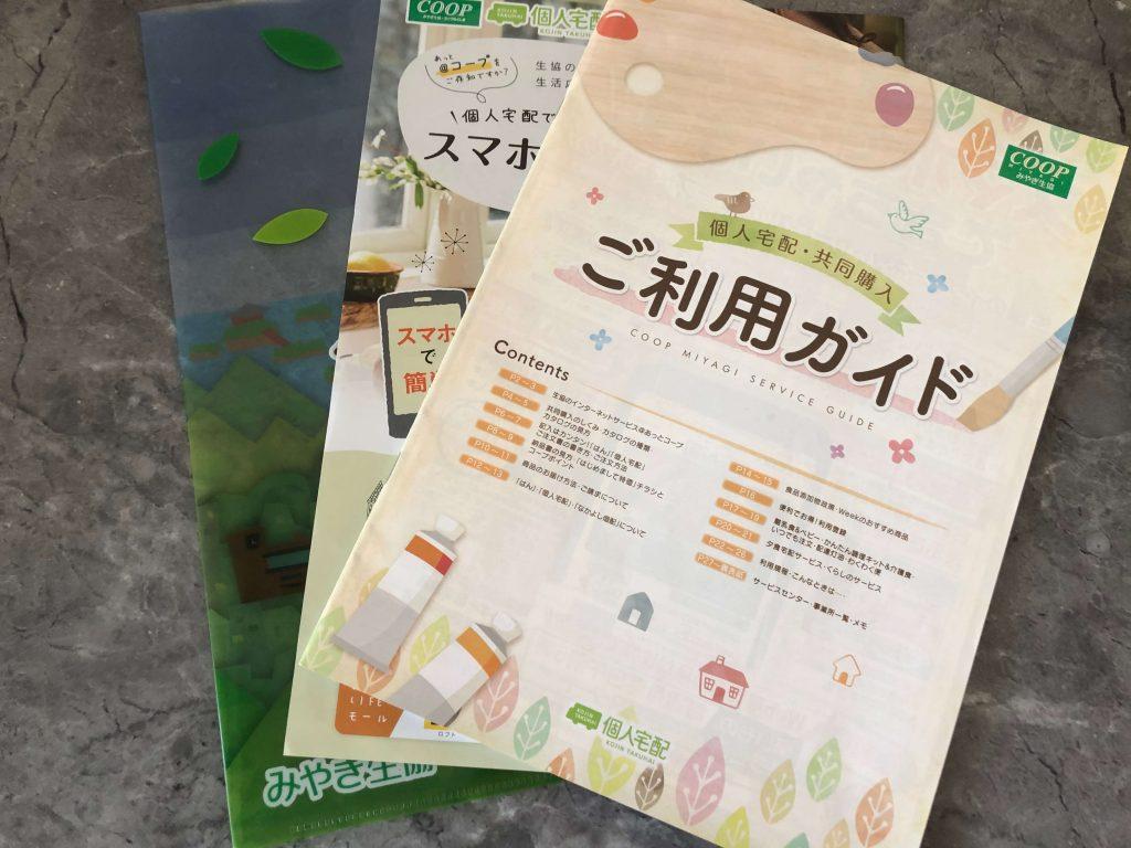 野菜ソムリエがコープ東北の食材宅配サービスを利用23