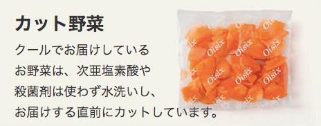 野菜宅配オイシックスのミールキットで簡単バレンタイン18