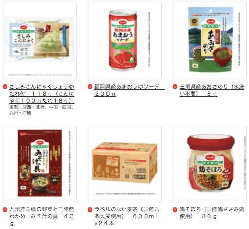 野菜ソムリエがコープ東北の食材宅配サービスを利用17