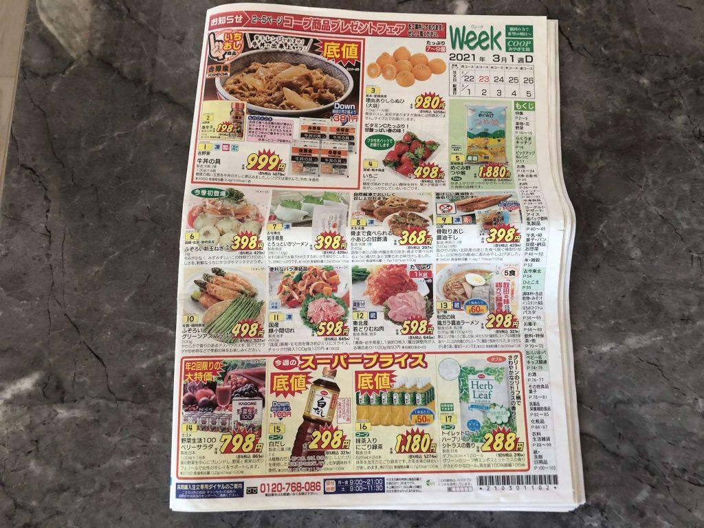 野菜ソムリエがコープ東北の食材宅配サービスを利用24
