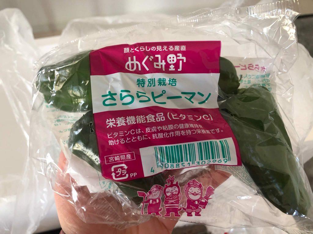 野菜ソムリエがコープ東北の食材宅配サービスを利用44