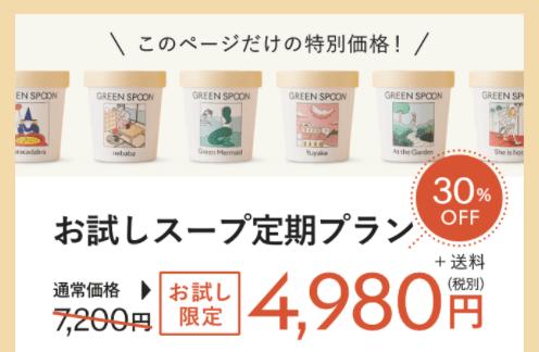 GREEN SPOON(グリーンスプーン)のスープの口コミ・評判(味・値段・ダイエット効果)17
