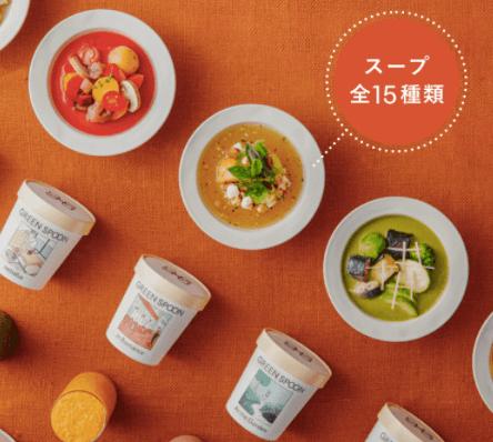 GREEN SPOON(グリーンスプーン)のスープの口コミ・評判(味・値段・ダイエット効果)18