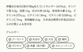 GREEN SPOON(グリーンスプーン)のスープの口コミ・評判(味・値段・ダイエット効果)15