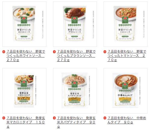 野菜ソムリエがコープ東北の食材宅配サービスを利用13