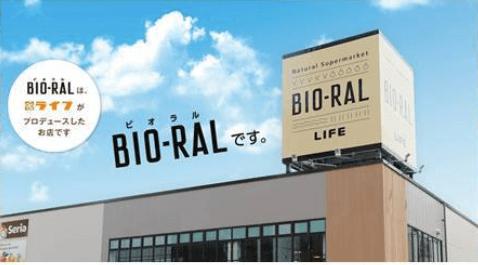 オーガニックスーパー「ビオラル(BIO-RAL)」さいたま新都心店の口コミ・評判1
