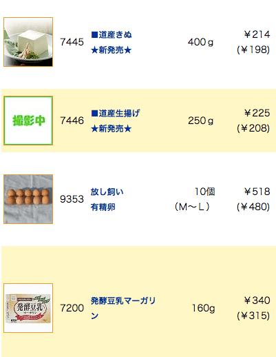 むつみ屋の有機野菜・自然食品通販サービスの有機野菜セットをお試し11