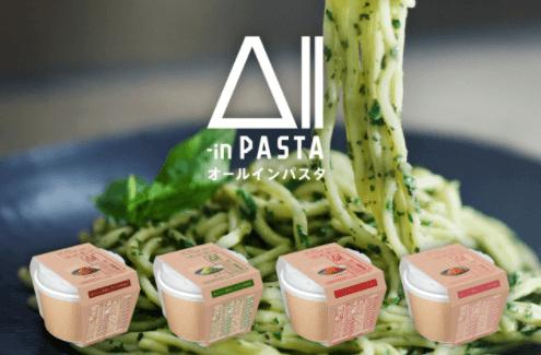 日清食品の完全栄養食・「All-in PASTA」と「All-in NOODLE」の口コミ・評判1