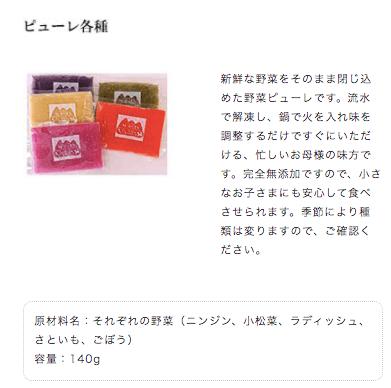 綾・早川農苑の無農薬野菜セットを注文12