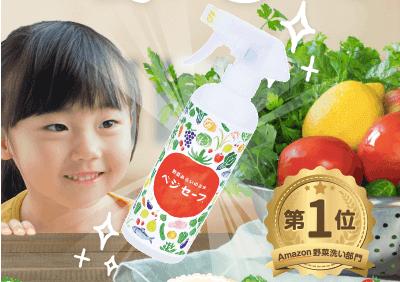 野菜の残留農薬除去スプレー「ベジセーフ」とは?成分・安全・効果1