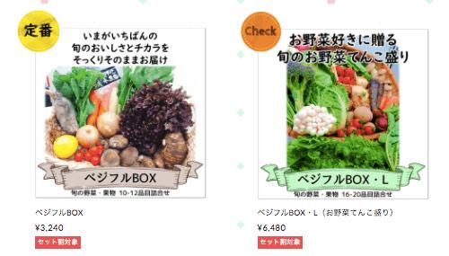 ベジフルマルシェの有機野菜のお試しセットの口コミ5