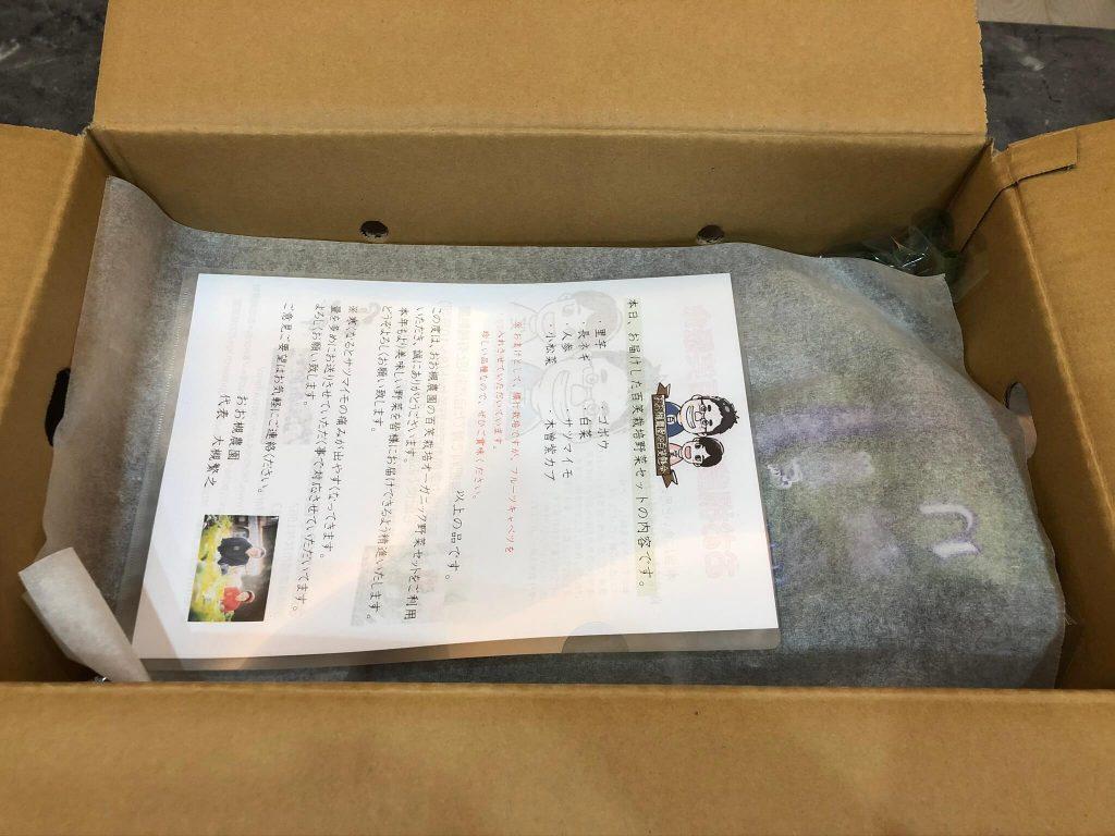 茨城県産自然栽培野菜セットをお試し・おお槻農園@百笑懸命21