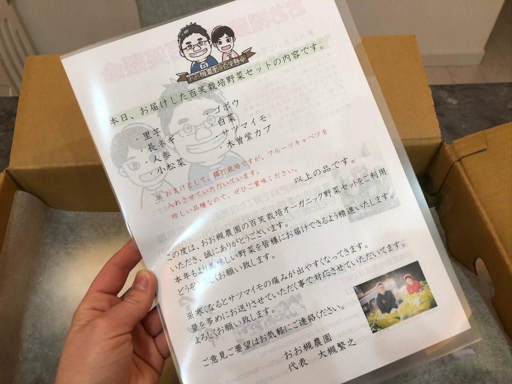 茨城県産自然栽培野菜セットをお試し・おお槻農園@百笑懸命22