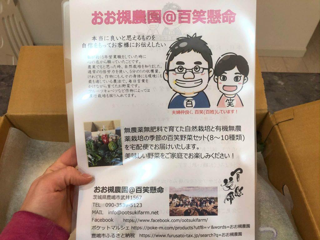 茨城県産自然栽培野菜セットをお試し・おお槻農園@百笑懸命23